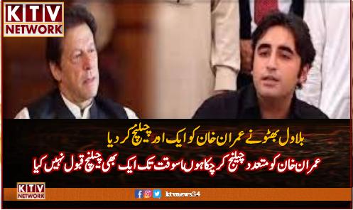 عمران خان پر بلاول کی تنقید