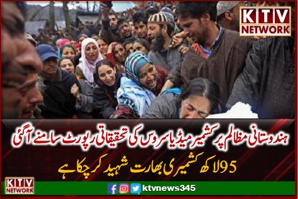کشمیر میں ظلم کی انتہا
